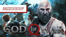 Видеообзор: «God of War» — Новый Бог Войны!