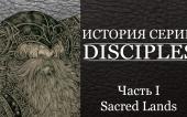 История серии Disciples. Часть 1: Sacred lands