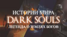 В ожидании нового цикла – предыстория событий Dark Souls
