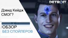 Обзор Detroit: Become Human — Лучшая игра Дэвида Кейджа