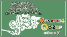 Аркадный Обзор: Goodbye Deponia