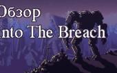 Спасение параллельных миров для чайников [Обзор Into The Breach]