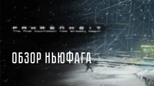 Обзор ньюфага: Fahrenheit: Indigo Prophecy