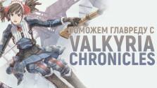 Поможем главреду разобраться в Valkyria Chronicles