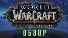 Обзор World of Warcraft: Battle for Azeroth Beta