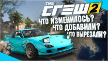 Превью The Crew 2 — Что изменилось, что добавили, что вырезали