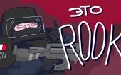 Это ROOK ( Rainbow Six: Siege Анимация)