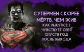 Супермен скорее мёртв, чем жив: как Injustice 2 чувствует себя спустя год после выхода