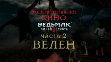 Экспериментальное кино по игре Ведьмак 3: Дикая Охота часть 2 ВЕЛЕН