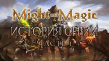 О корнях Героев и Тёмного мессии или История серии Might & Magic