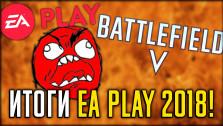 Все подробности с EA PLAY 2018