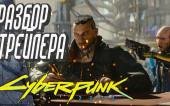 Cyberpunk 2077   РАЗБОР трейлера   E3 2018
