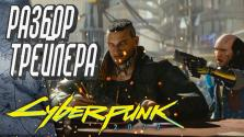 Cyberpunk 2077 | РАЗБОР трейлера | E3 2018