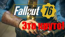 Почему Fallout 76 это круто. Мнение о будущей игре.