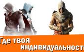 Что сделает Assassin's Creed лучше?