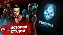 История Visceral Games