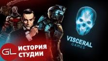 История Visceral Games