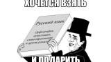 «Автору на заметку»: Повышение качества текстов в блогах