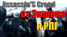 assassin's creed. от экшен адвенчуры, до рпг с цифирками. часть 1: песок ближнего востока