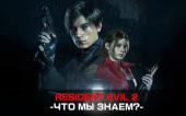 Resident Evil 2 (2019) — Что мы знаем?
