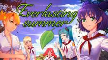 Лето… лето никогда не меняется…