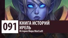 История Мира WarCraft: Ирель (История Персонажа)