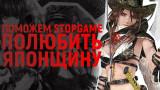 Помогаем StopGame полюбить японщину