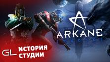 История Arkane Studios