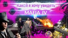 какой я хочу увидеть mafia iv