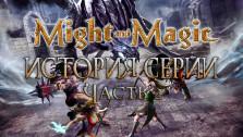 О корнях Героев и Тёмного мессии или История серии Might & Magic. Часть 2