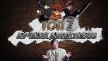 топ 7 замечательных детективных аниме историй! [at]