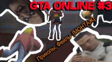 gta online (приколы и фейлы)