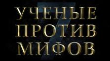 Как я на форум «Учёные против мифов 7» в Москве ходил.