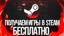 Новая акция Steam, или как получить немного бесплатных игр.