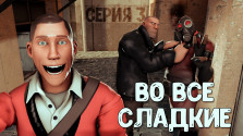 Во Все Сладкие: Серия 3 [SFM]