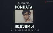 Рецензия на художественный фильм Василия Гальперова «Комната Кодзимы»