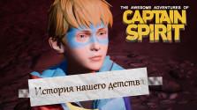 Невероятные приключения Капитана Призрака — история про детство практически каждого из нас.