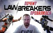 Почему LawBreakers Провалился?