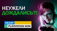 Консольные эксклюзивы на PC или обзор PlayStation Now