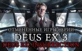 """""""Deus Ex: Insurrection"""" и """"Deus Ex 3"""" — отменённые игры серии от """"Ion Storm"""""""