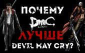 DMC лучше Devil May Cry!