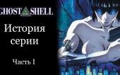 История серии Ghost in the Shell (Призрак в Доспехах). Часть 1