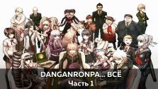 Danganronpa… Всё (Часть 1)