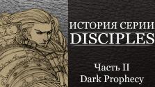 История серии Disciples. Часть 2: Dark Propheсy