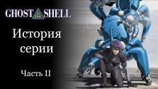 Обзор серии Ghost in the Shell (Призрак в Доспехах). Часть II — Stand Alone Complex