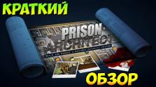 Обзор игры Prison Architect