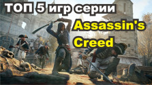 Топ 5 игр серии Assassin's Creed