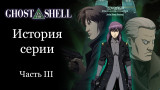 Обзор серии Ghost in the Shell (Призрак в Доспехах). Часть III — SAC: Solid State Society