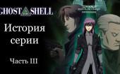 Обзор серии Ghost in the Shell (Призрак в Доспехах). Часть III — SAC: Solid State Society