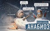 [Экспресс-запись] Анабиоз: Сон разума. Пятница, 13-е, снег, лёд…